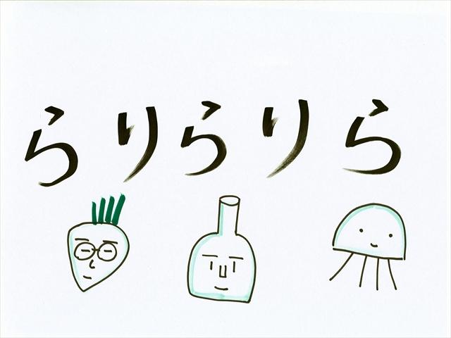 らりらりら (7)_R