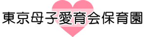 社会福祉法人 東京母子愛育会