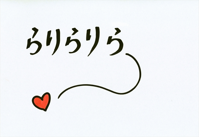 05らりらりら (5)_R