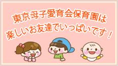 東京母子愛育会保育園は楽しいお友達でいっぱいです!