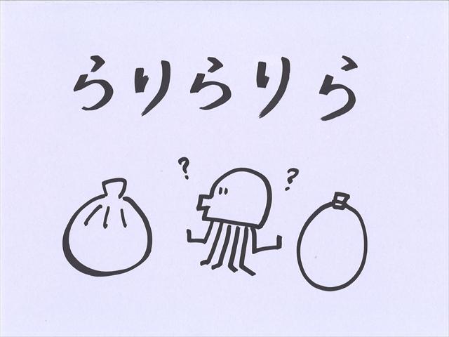 らりらりら (3)_R
