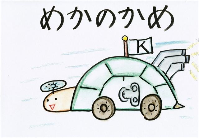 02めかのかめ_R