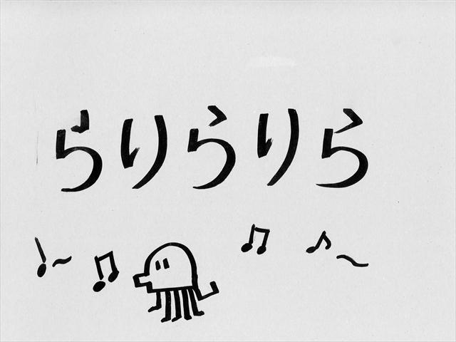 らりらりら (2)_R