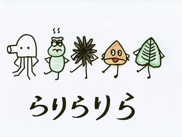 らりらりら (8)_R