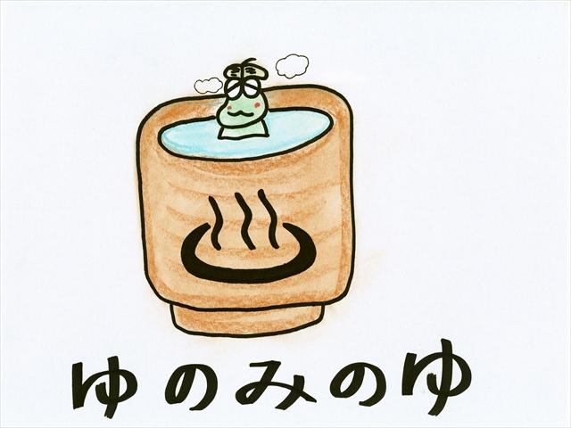 ゆのみのゆ_R
