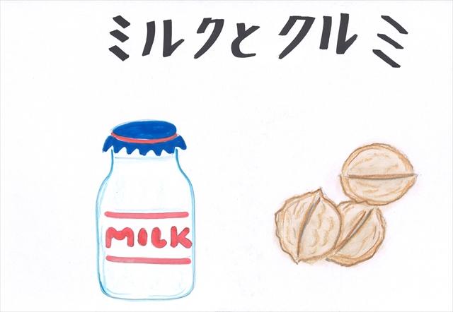 11ミルクとクルミ_R