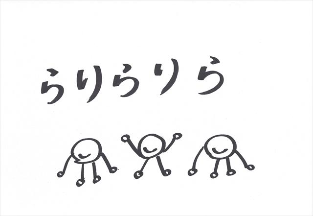 15らりらりら (21)_R