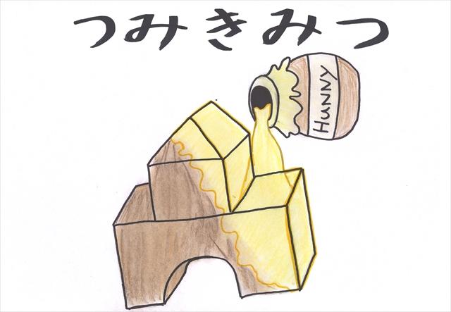 20151026184218_00000つみきみつ_R