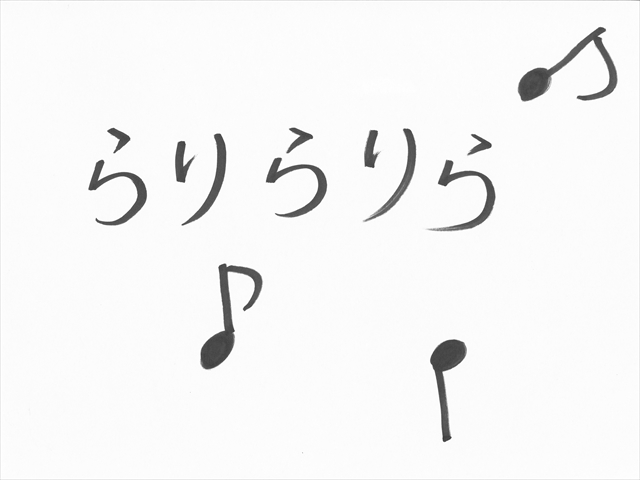 らりらりら (13)_R